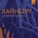 Соната No. 1 для альта соло, соч. 107: IV. Allegro - Фёдор Дружинин