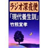 ラジオ深夜便「現代養生訓」竹熊宜孝