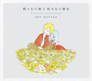 "Hanako Oku - ""He Won't Kill, She Won't Die"" (Original Soundtrack)"