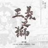 蕭敬騰 - 正義之獅 (電視劇《你好檢察官》主題曲) 插圖