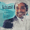 Rashed Al Majid - Aha - Single