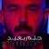 Mahmoud El Esseily - Helm Baeid