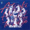 横浜DeNAベイスターズ - 熱き星たちよ (2020・FULL MIX) アートワーク