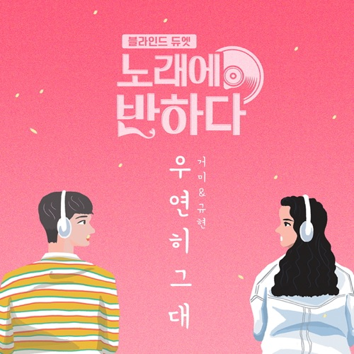 Gummy & KYUHYUN – Love at First Song (Original Television Soundtrack)