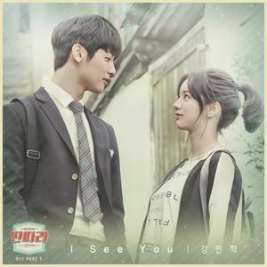 Kang Min Hyuk - I See You