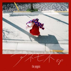 the peggies - アネモネ