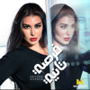 Ramy Sabry - Forsa Tanya (Music from the Original TV Series) artwork