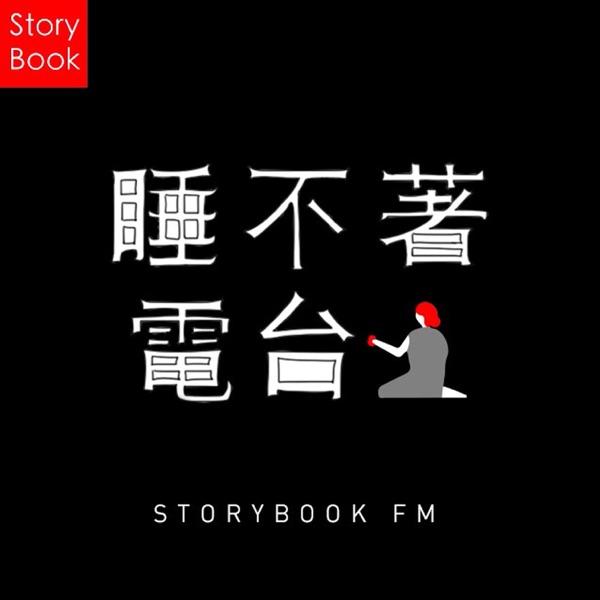 storybook2012
