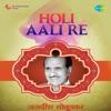 Holi Aali Re Single