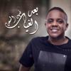 Fahad Alsaad - Baad Algheyab - Single