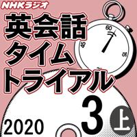NHK 英会話タイムトライアル 2020年3月号 上