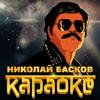 Николай Басков - Караоке обложка