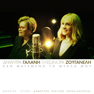 Dimitra Galani & Eleonora Zouganeli - San Magemeno To Mialo Mou