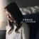 你喜歡說謊 (劇集《黃金有罪》片尾曲) - HANA菊梓喬