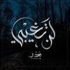 Bader Alhomoudi - Lan Tagebi - Single