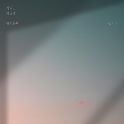 Yoon Guitar – No Longer Sonnet – Single