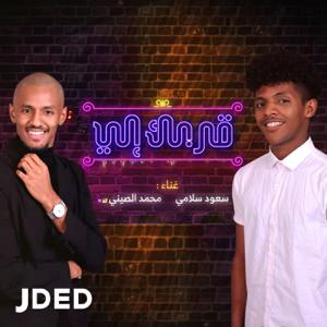 Saud Salami & Mohammed Al-siny - Kurbak Eli