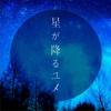 藍井エイル - 星が降るユメ アートワーク