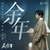 肖戰 - 餘年 (電視劇《慶餘年》片尾曲) 插圖