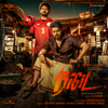 Bigil (Original Motion Picture Soundtrack)