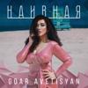 Goar Avetisyan - Наивная обложка