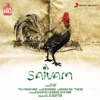Saivam Original Motion Picture Soundtrack