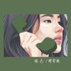 陳雪凝 - 綠色 插圖
