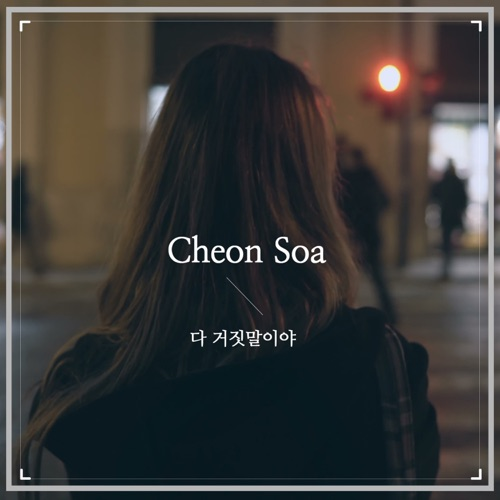 Cheon Soa – It's All a Lie – Single