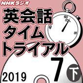 NHK 英会話タイムトライアル 2019年7月号(下)