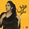 Hiba Belemkaddem - Mako Esheq