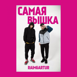 Raim & Artur - Самая вышка