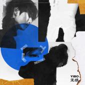 無感 - WANG YIBO