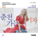 A Train to Chuncheon (Monthly Project 2019 May Yoon Jong Shin with TAEYEON) - TAEYEON
