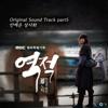 Ahn Ye Eun - 상사화 artwork
