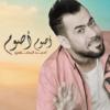 Ahmed Al Maslawi - Asoum Asoum - Single