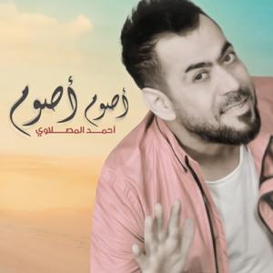 Ahmed Al Maslawi - Asoum Asoum