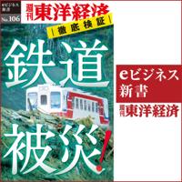 鉄道被災! (週刊東洋経済eビジネス新書No.106)