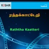Raththa Kaatteri Orignal Motion Picture Soundtrack EP