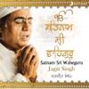 Satnam Sri Wahe Guru