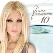 10 - Lena Papadopoulou - Lena Papadopoulou
