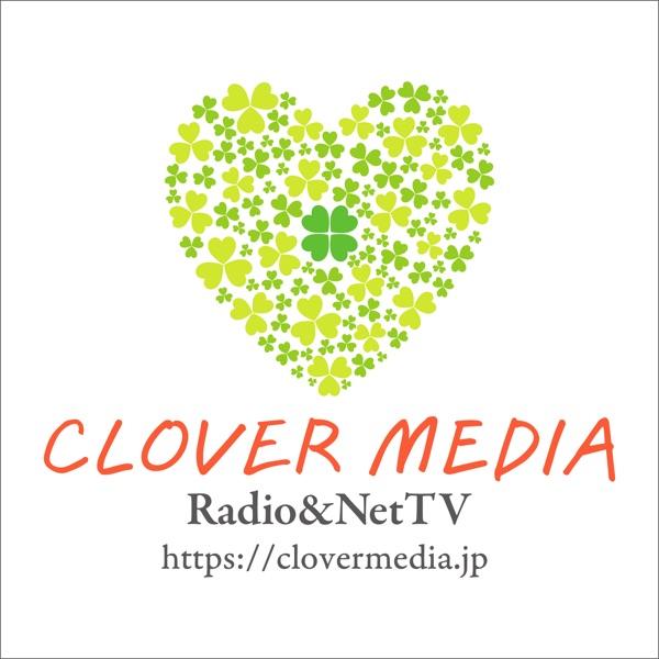 ひすいこたろうの名言ラジオセラピー – CLOVER MEDIA Podcast