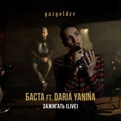 Зажигать (feat. Daria Yanina) [Live]