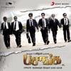 Pasanga (Original Soundtrack) - EP