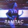 Лампас (feat. INNA) - Single, Streetov