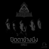 Song Thai - ปิดตาข้างนึง artwork