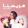 Balqees - Aresna - Single