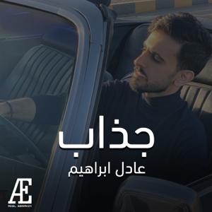 Adel Ebrahim - Chathab