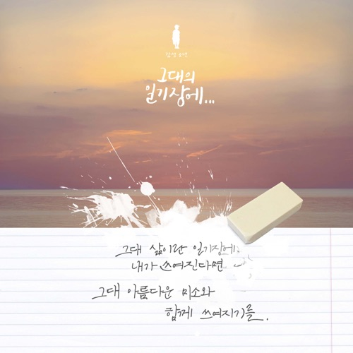Sentimental Boy – In your Diary (Vocal. Kim Jung Hyun) – Single