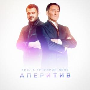 Аперитив - Single