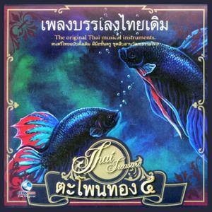อ.เสรี หวังในธรรม - Thai Traditional Music, Vol. 4 (เพลงบรรเลงไทยเดิม ตะโพนทอง 4)